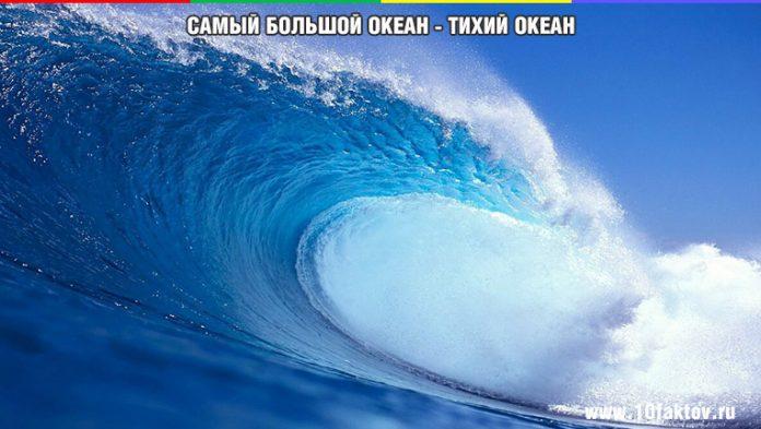 Самый большой в мире океан