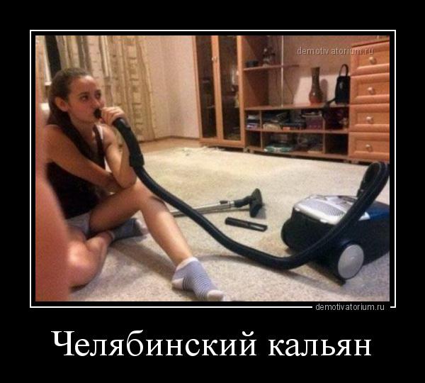 Челябинский кальян