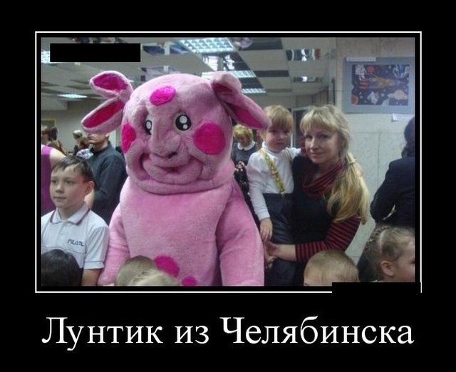 Челябинский Лунтик
