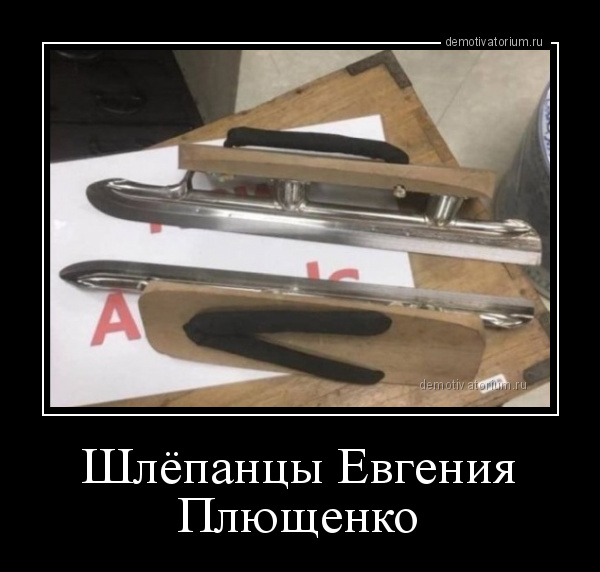 Шлёпанцы Евгения Плющенко